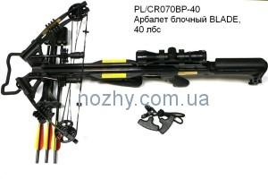 "фото НОВИНКА - АРБАЛЕТ POE LANG ""Blade"" 345 BK (CR-070B) цена интернет магазин"